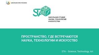 """Елена Ивановна Казакова """"О STA-студии"""""""
