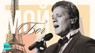 Сергей Любавин  -  Мой бог (Official Audio 2018)