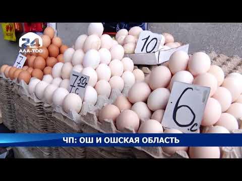 В Ошской области комендантский час нарушили 12 человек