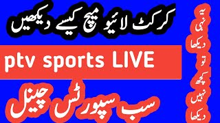 live cricket match how to watch sports channel free 2021(urdo)