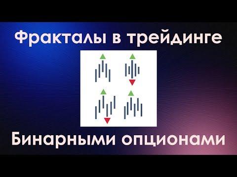 Бинарные опционы брокеры с mastercard