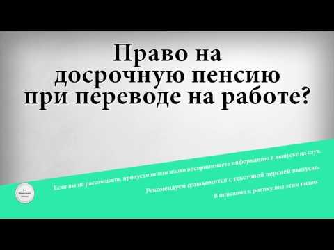 Право на досрочную пенсию при переводе на работе