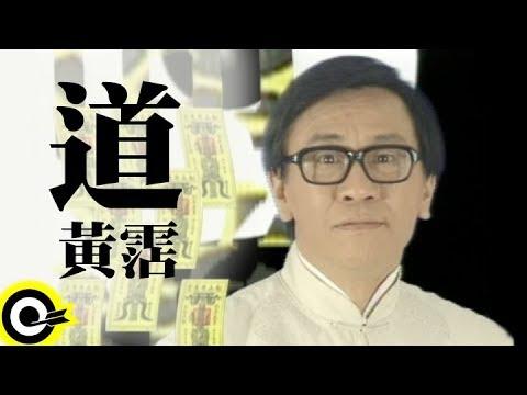 黃霑James Wong【道】Official Music Video ▶1:56