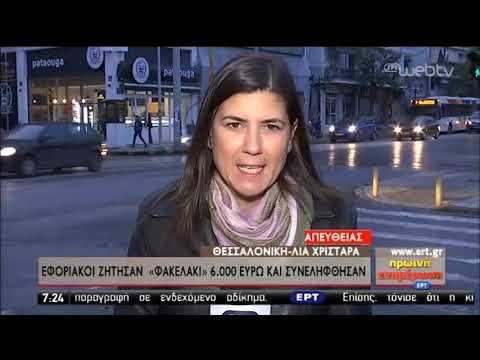 Εφοριακοί ζήτησαν «φακελάκι» 6.000€ από πρώην ποδοσφαιριστή | 20/11/2019 | ΕΡΤ