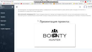 BountyHunter Новинка Без вложений!