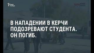 Взрыв и стрельбу в Керчи переквалифицировали из теракта в убийство / Новости