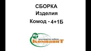 Комод 4+1Б от компании Укрполюс - Мебель для Вас! - видео