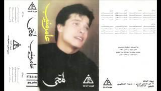 تحميل اغاني Amer Monieb - We Malo Ya 7abebty / عامر منيب - و ماله يا حبيبتى MP3