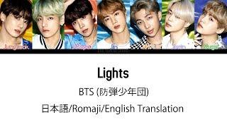 (日本語字幕) BTS (防弾少年団) 'Lights' (Color Coded Lyrics KanRomEng)