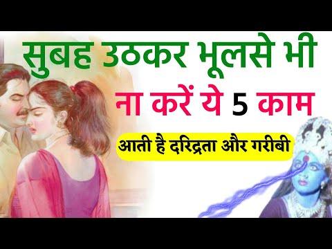 Chanakya Niti || सुबह उठकर नहीं करना चाहिए ये 5 काम आती है गरीबी और दरिद्रता