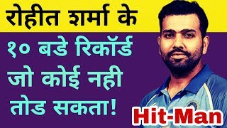 Rohit Sharma's 10 Great Records That Can not Break Anyone | Cricket News Today