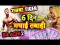 BAAGHI 2 की 6 दिन की रिकॉर्ड तोड़ कमाई | Box Office Prediction | Tiger Shroff, Disha