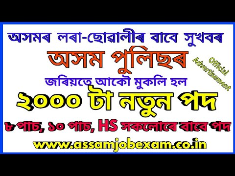 Assam Police Recruitment for 2000 Post in Foreigners Tribunal Assam Government // Education For Assa