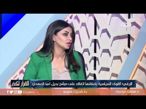 شاهد بالفيديو.. القرار لكم | استقالة #عبدالمهدي امر متوقع