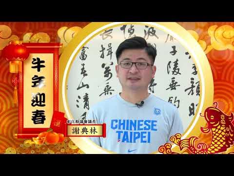 1100127議會110農曆年議長問候影片(另開Youtube視窗)
