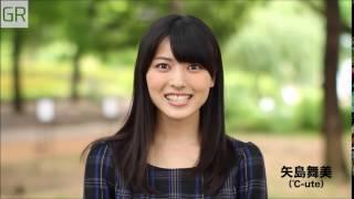 ℃-ute矢島舞美「愛してるよ」