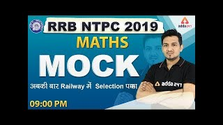 RRB NTPC 2019 | Maths | Mock