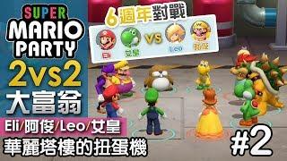 【6週年對戰】2vs2 華麗塔樓的扭蛋機#2 擲骰子大富翁(15回合)《Super Mario Party》Eli+女皇 vs Leo+阿俊 | Switch 超級瑪利歐派對