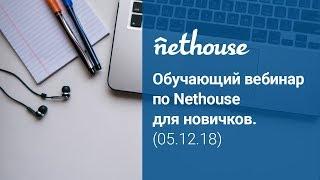 Обучающий вебинар по Nethouse от 05.12.18