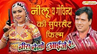 Latest Full Rajasthani Movie 2018  बीरा बेगो आईजे रे - SuperHit Rajasthani Movies - Neelu & Govinda