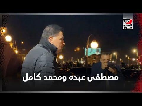 هاني أبوريدة ومحمد كامل ومصطفى عبده يقدمون واجب العزاء في عمرو فهمي