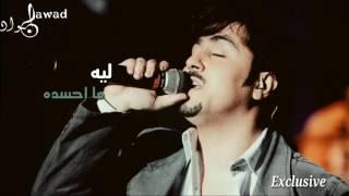 اغاني حصرية جواد العلي   ليه ما احسده (النسخة الأصلية) تحميل MP3