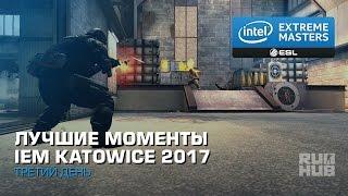 Лучшие Моменты Третьего Дня IEM Katowice 2017