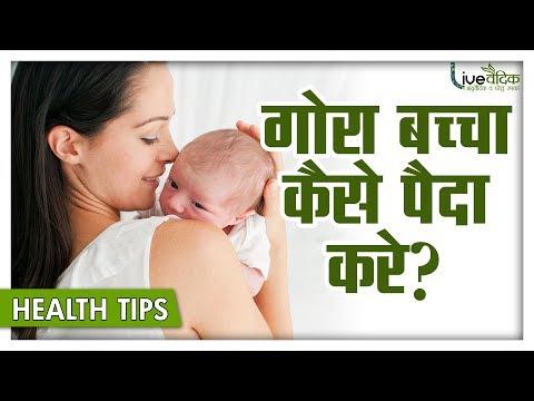 गोरा बच्चा पैदा करने के लिए माँ को क्या खाना चाहिए ?   What to Eat during Pregnancy for Fair Baby