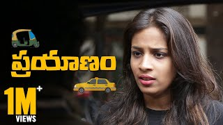 Short Film - Prayanam