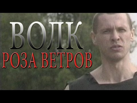 Волк - Роза ветров (видеоклип)