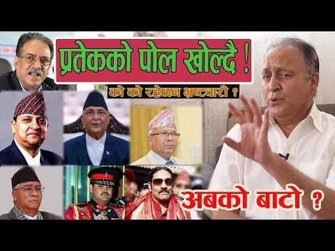 ६ महिना भित्रमा जेल, अब को को जदैछ्न त ? शनसनी पूर्ण खुलशा !! Dr. Ram Prasad Upreti Interview
