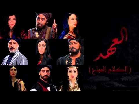 """هشام نزيه يكشف جانبا من الموسيقى التصويرية لمسلسل """"العهد"""""""