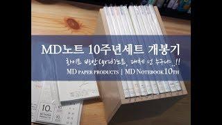 미도리 MD노트 10주년 한정 세트 개봉기 Feat. 필사노트 & 화이트방안(white Grid) 노트
