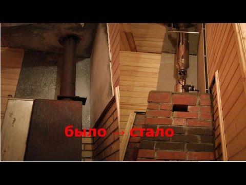 Пошаговая инструкция, всех тонкостей этапов монтажа банной печи и дымохода, на конкретном примере.