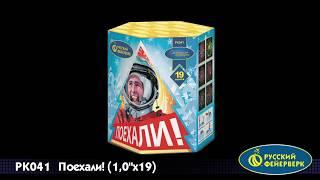 """""""Поехали"""" РК041 салют 19 залпов 1"""" от компании Интернет-магазин SalutMARI - видео"""