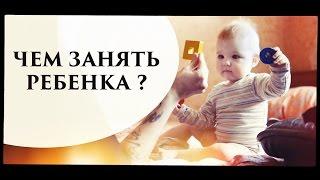 Чем занять ребенка до года? - Senya Miro