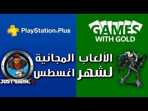 الالعاب المجانية لشهر اغسطس 2017   Xbox Gold VS PS Plus