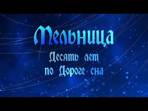 """Концерт группы """"Мельница"""" в ГЛАВCLUB-е 19.04.2014 (полная версия)"""