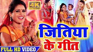 जितिया गीत Video | जुग जुग जिये मोर बबुआ दुलरुआ | Khushboo Uttam | Jitiya Song 2019 | Jitiya Geet - Download this Video in MP3, M4A, WEBM, MP4, 3GP
