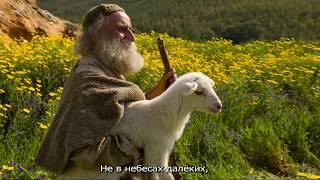 Не в облаках высоких. Юрий МОРОЗОВ. Христианские песни.