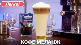 Кофе Меланж Рецепт | Melange Coffee Recipe | Вадим Кофеварофф