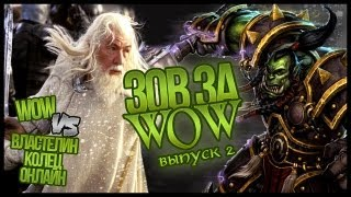 World of WarCraft, Зов за WOW #2. LOTRO vs WOW (+ Machinima)