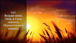 037. Возьми меня, Отец, в Свою святость (перевод KUTLESS)