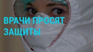 Нехватка масок и оборудования в больницах России | ГЛАВНОЕ | 07.04.20