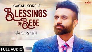 ਰੱਬ ਦਾ ਦੂਜਾ ਰੁਪ Blessings Of Mother - Full Song | Latest Punjabi Songs 2018