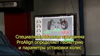Стенд развал-схождения 3D Hunter PA120E-HS200ML1E от компании Karcher и Nilfisk Alto - видео