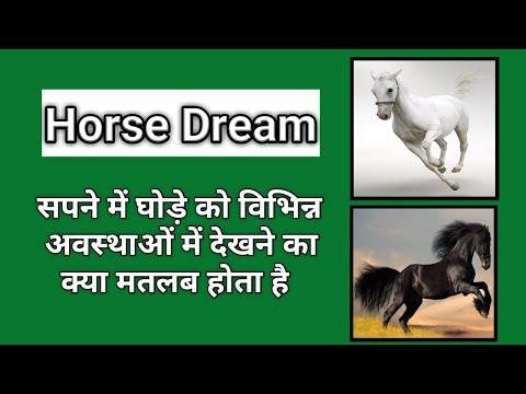 सपने में घोड़ा देखना | Horse Dream Interpretation