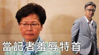 (中文字幕)當警隊阿SIR做多咗,當大學生拒絕見面,當記者羞辱特首 2019年7月5日《老徐的時事評論》