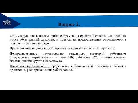 Тема 11  Заработная плата и нормирование труда часть 2