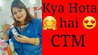 Kya Hota Hai CTM Aur Skin Ke Liye Uske Fayde